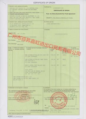 中澳证书(OB第一栏)