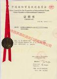 自由销售证书