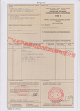 东盟证书FE